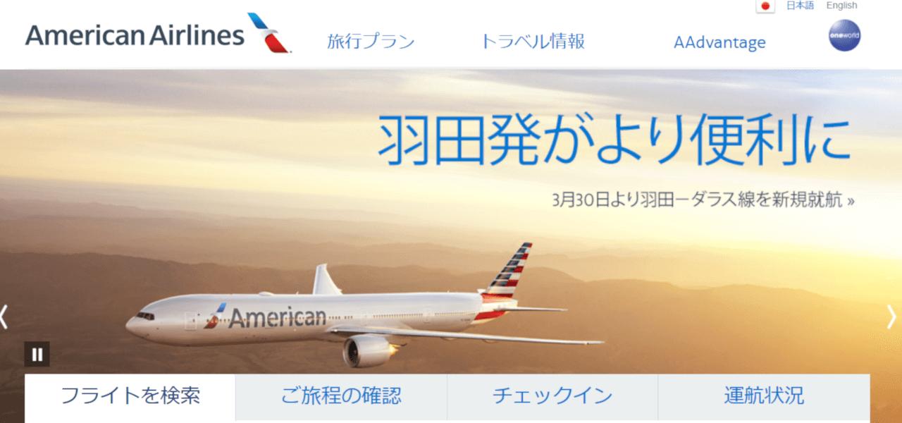 アメリカン航空の公式サイトTOP