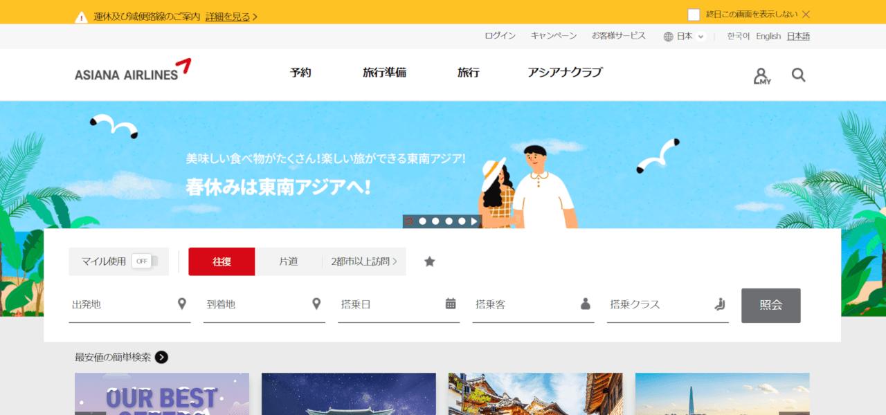 アシアナ航空の公式サイトTOP