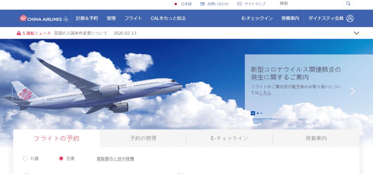 中華航空の公式サイトTOP
