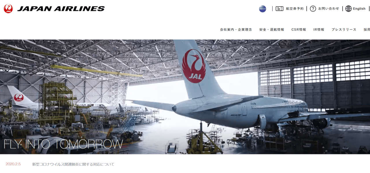 Japan Airlinesの公式サイトTOP