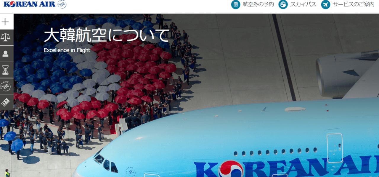 大韓航空の公式サイトTOP