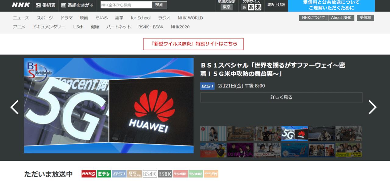 NHK NEWS WEBの公式サイトTOP