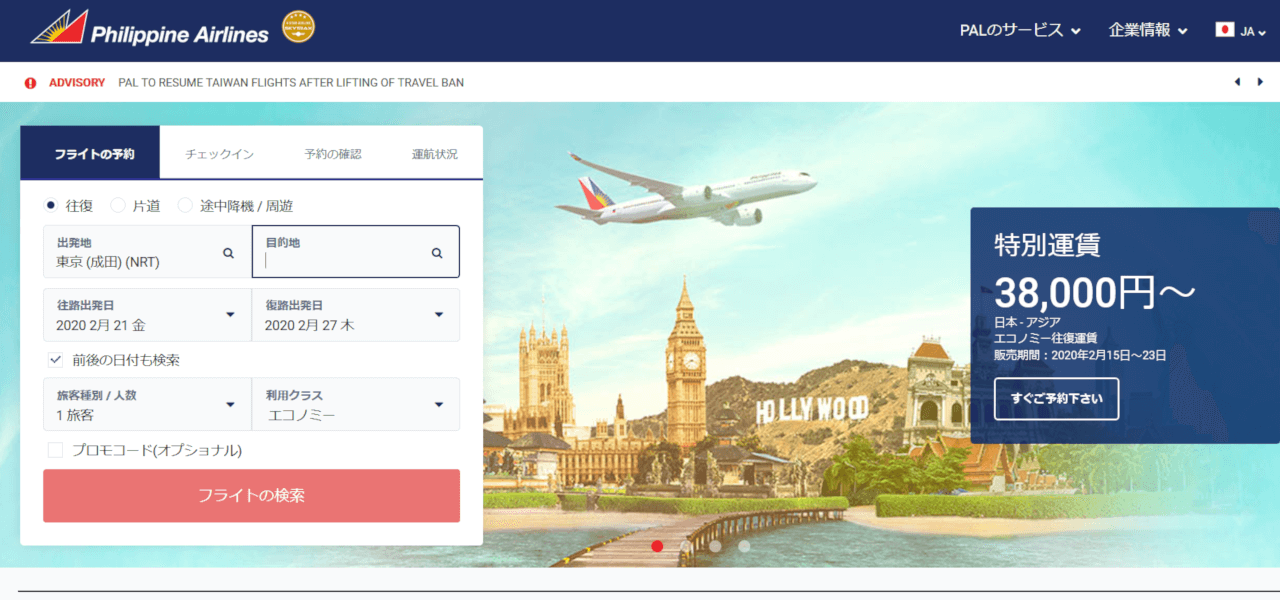 フィリピン航空の公式サイトTOP