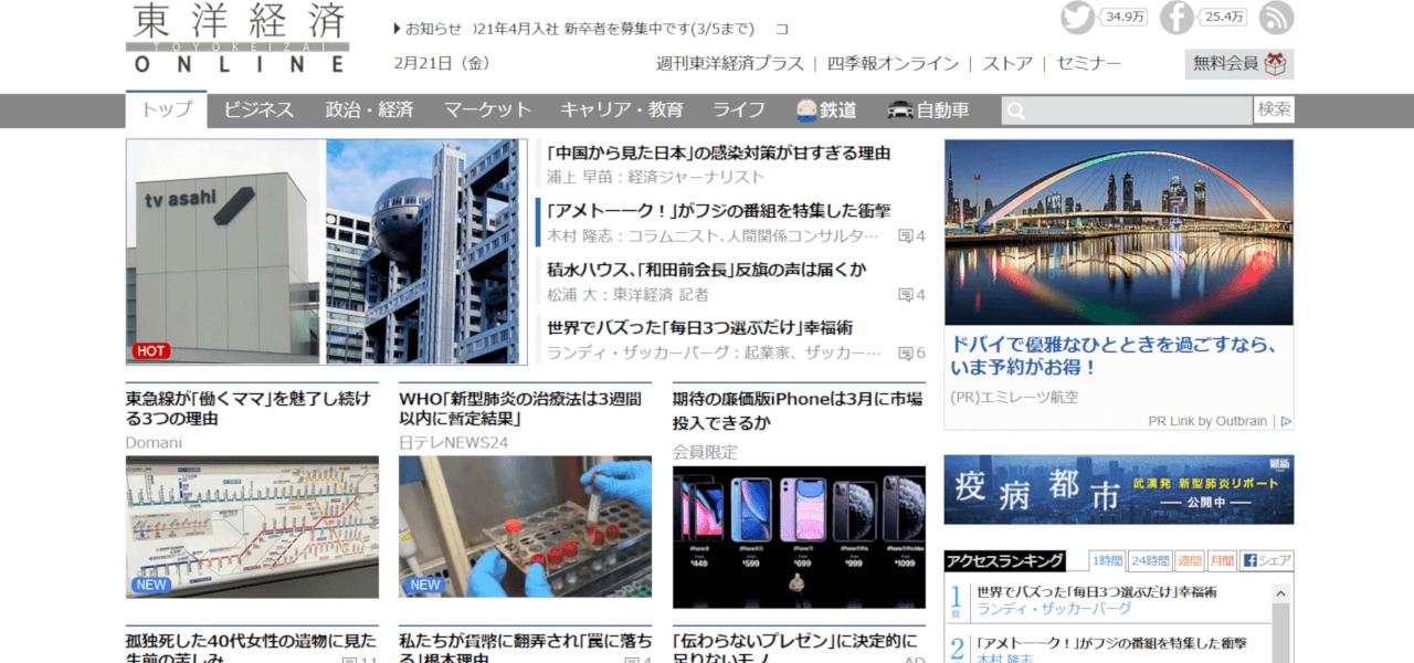 東洋経済オンラインの公式サイトTOP