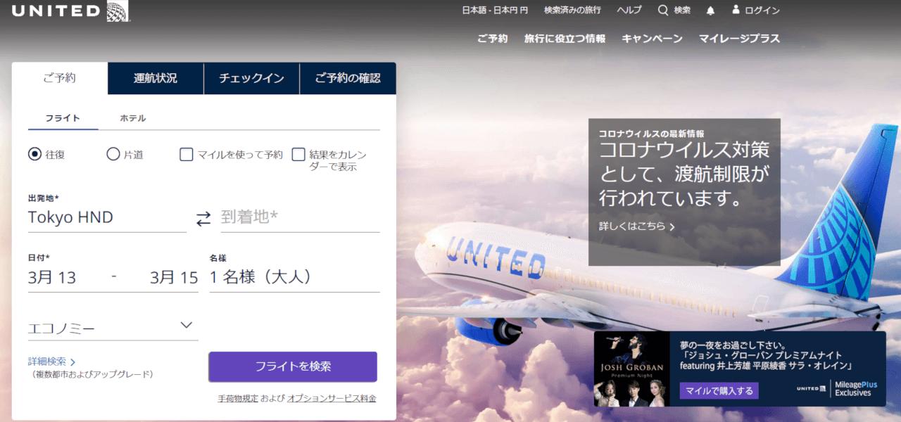 ユナイテッド航空の公式サイトTOP