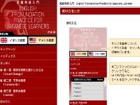 英語の発音強制サイトTOPページ