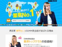 DMMオンライン英会話のトップページ