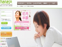 hanasoオンライン英会話のトップページ