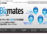 ビズメイツ(Bizmates)のトップページ