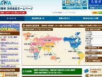 外務省ホームページトップ画像