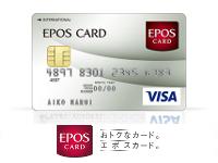 エポスカードのイメージ