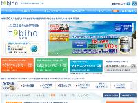 tabiho保険会社のサイトトップ画面