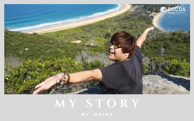 晃さんとオーストラリアの眺め