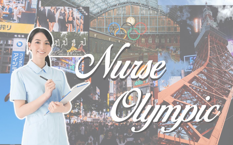 看護留学は東京オリンピック直後はやめた方が良い!?のイメージ
