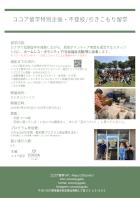 引きこもり・海外ボランティア留学フライヤー2