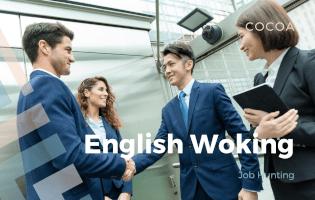 帰国後の就職で英語を使う仕事を見つける方法へ