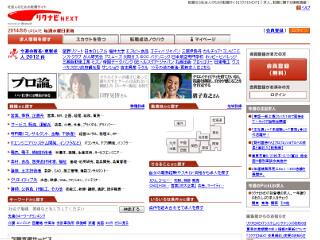 リクナビNEXTのTOP画面