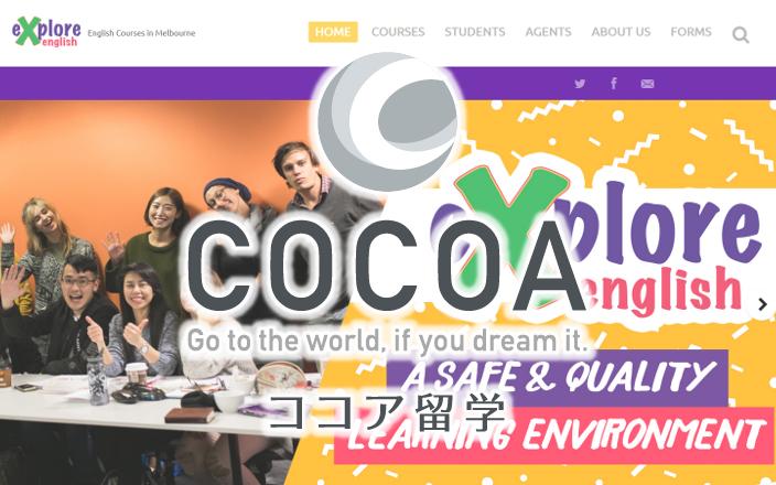 Explore Englishオーストラリア留学無料サポートのイメージ