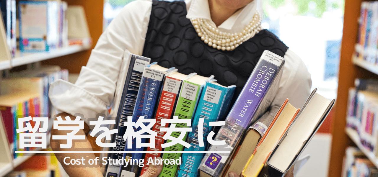 留学を格安に