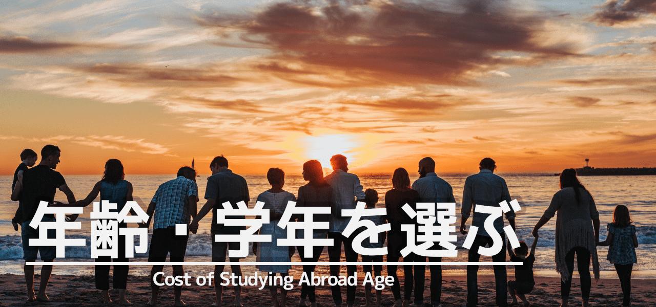 年齢・学年を選ぶ