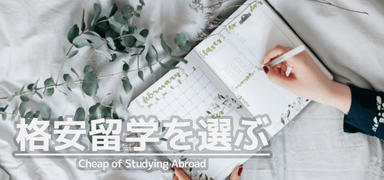 格安留学を選ぶ