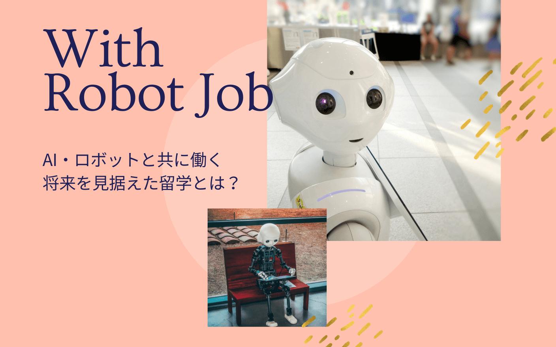 AI・ロボットと共に働くことを見据えた留学とは?のイメージ