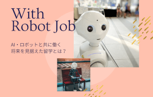 AI・ロボットと共に働くことを見据えた留学とは?のメインイメージ