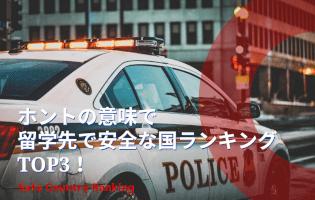ホントの意味で留学先で安全な国ランキングTOP3!