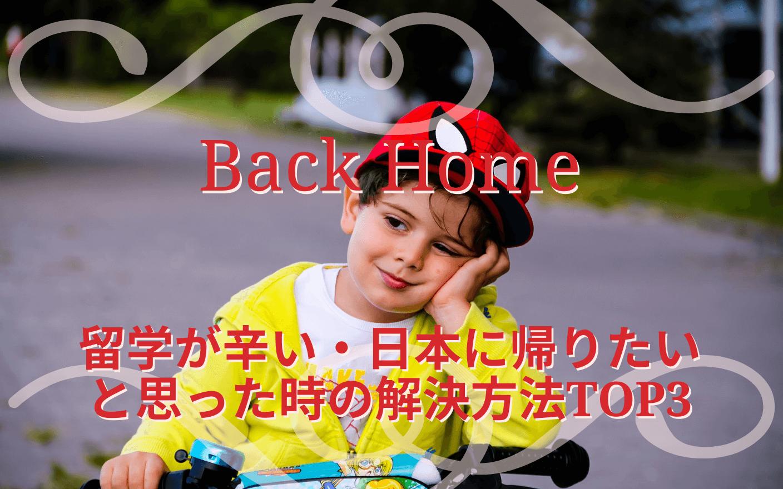 留学が辛い・日本に帰りたいと思った時の解決方法TOP3のイメージ