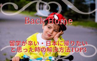 留学が辛い・日本に帰りたいと思った時の解決方法TOP3