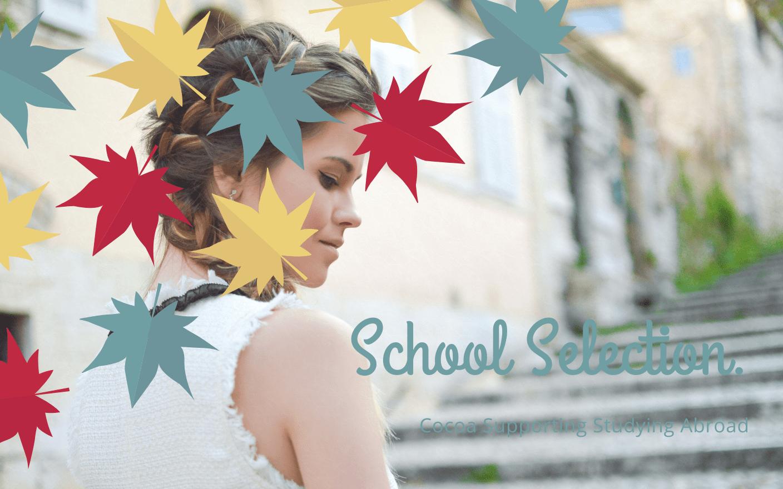 留学で学校選びに迷わないポイント【学校選びまとめ】のイメージ
