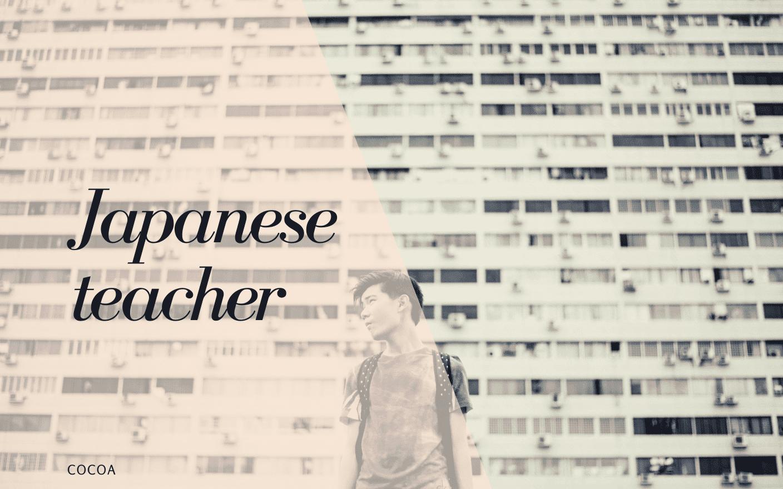日本語教師として留学する人のための知識!【完全版】のイメージ