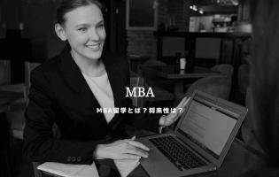 MBA留学とは?将来の給料が跳ね上がる学位!のメインイメージ