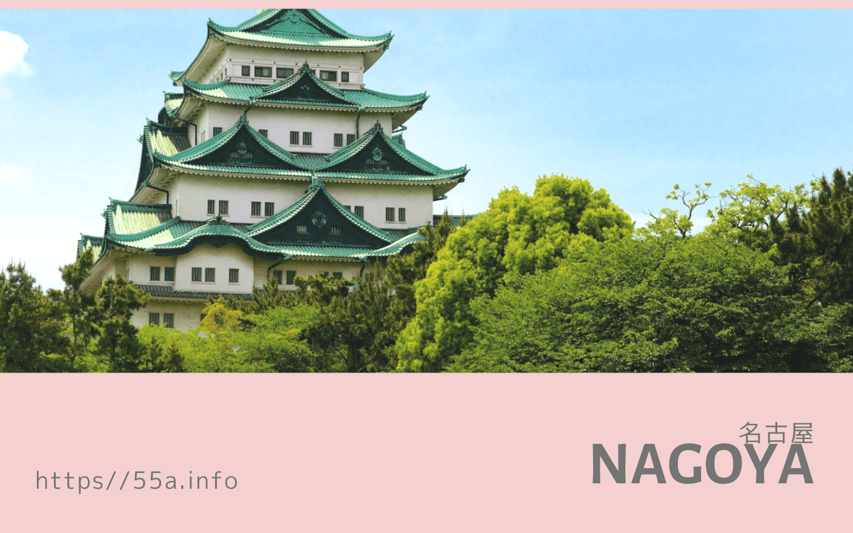 名古屋の人たちから留学相談を受けるのが嬉しい理由!のイメージ