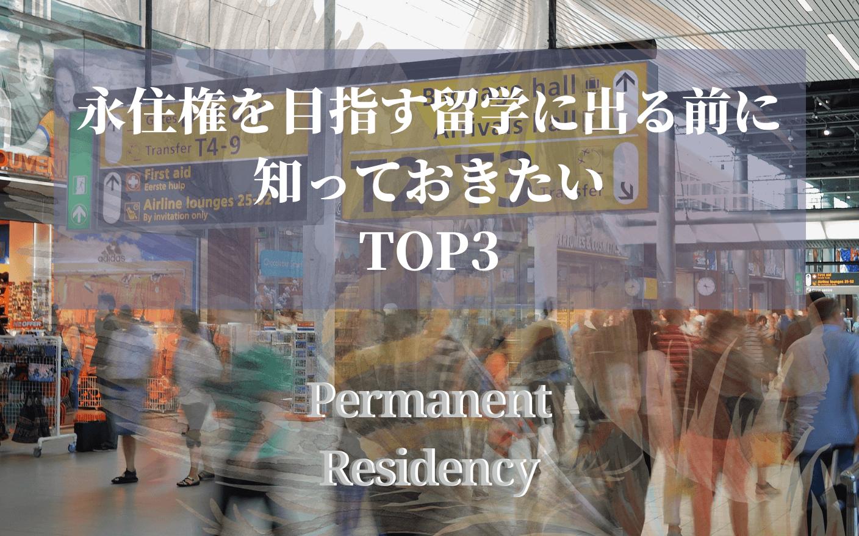 永住権を目指す留学に出る前に知っておきたいTOP3のイメージ