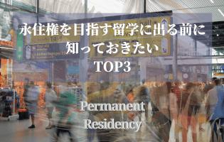 永住権を目指す留学に出る前に知っておきたいTOP3