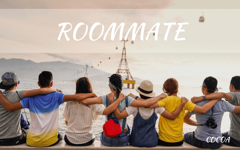 留学中の部屋はルームメイト何人か理想的ですか?のイメージ
