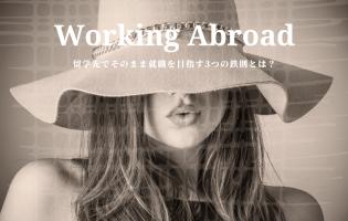 留学先でそのまま就職を目指す3つの鉄則とは?のメインイメージ