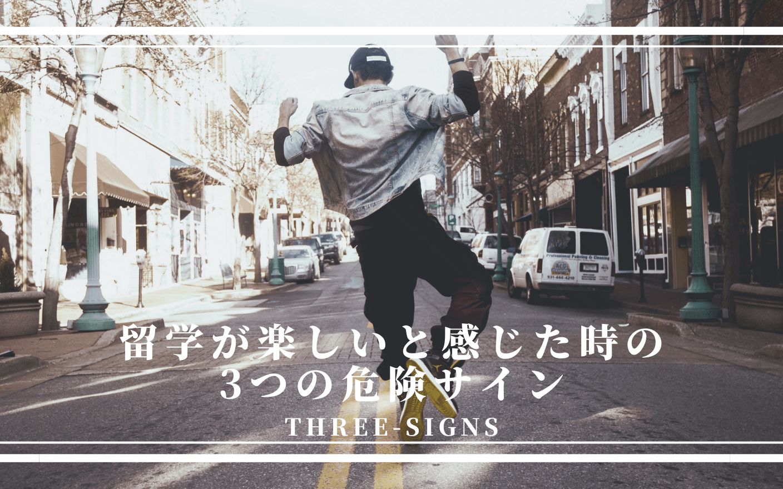 留学が楽しいと感じた時の3つの危険サイン?のイメージ