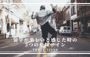 留学が楽しいと感じた時の3つの危険サイン