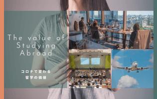コロナで留学の価値が大きく変化している?のメインイメージ