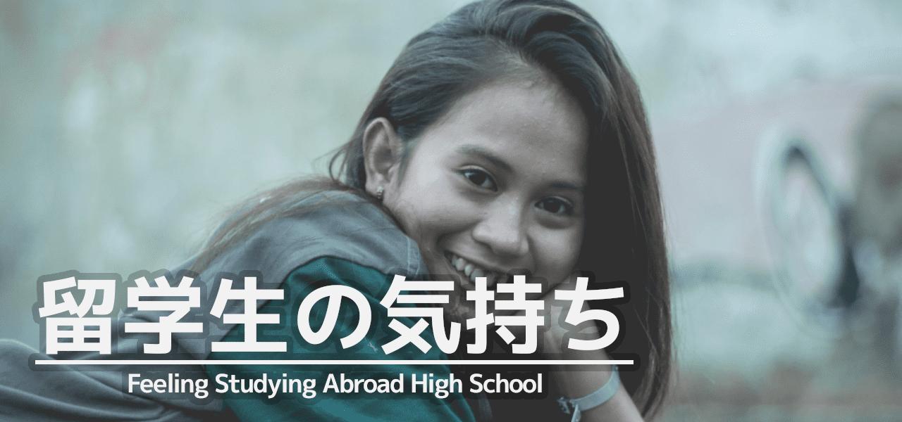 留学生の気持ち