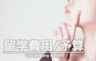 留学費用・予算