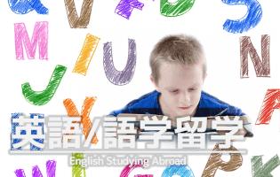 英語留学・語学留学