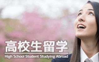 高校生の留学
