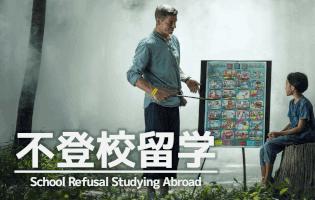 不登校の留学