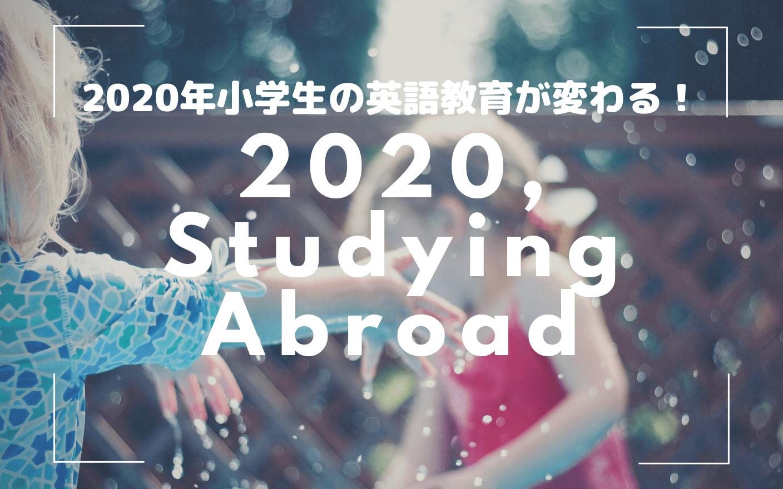 2020年から小学生の英語教育が変わり留学が必要に!?のイメージ