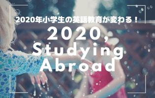 2020年から小学生の英語教育が変わり留学が必要に!?