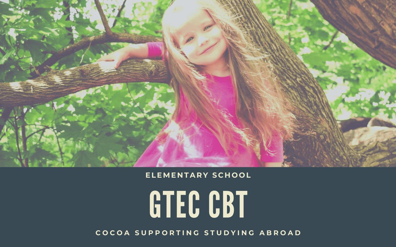 小学生がGTEC CBTでハイスコア!留学で高校生を抜く?のイメージ