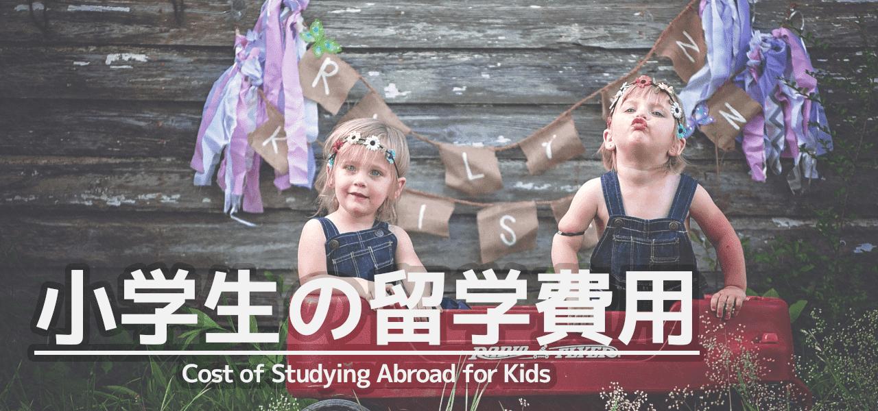 小学生の留学費用